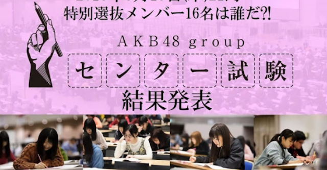 AKB48 Center Shiken.png