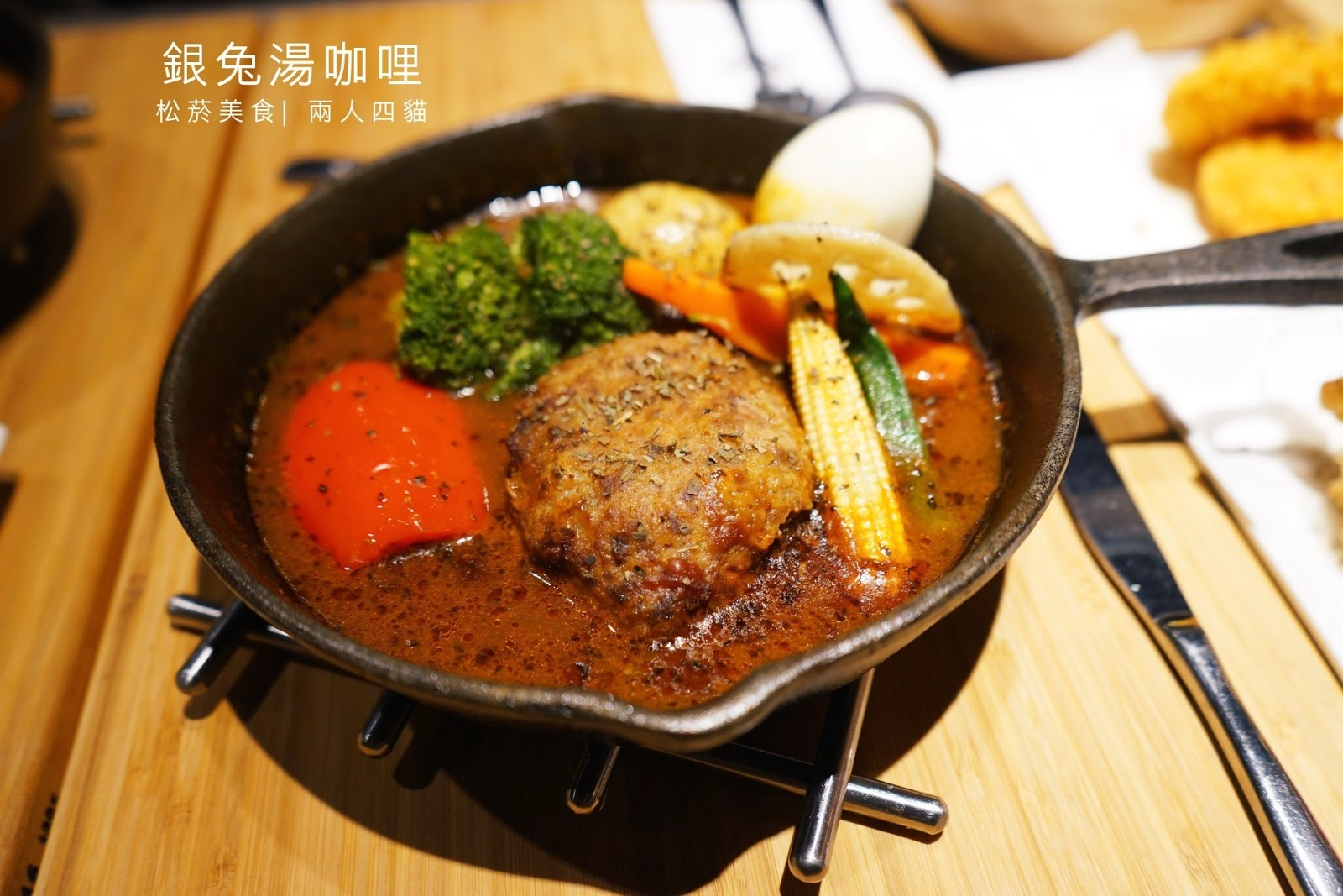【松菸美食】 台北湯咖哩推薦 銀兔湯咖哩 來自北海道的特色咖哩飯