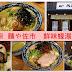 東京美食 - 麵や佐市 鮮味蠔湯沾麵 (錦糸町)
