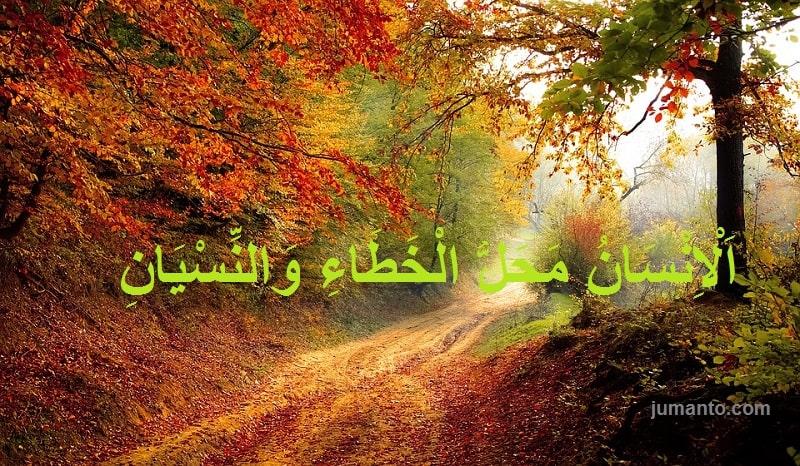 Gambar Al Insanu Mahallul Khoto Wan Nisyan Tulisan Arab dan Artinya