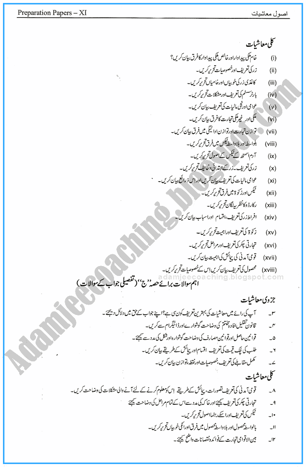 economics-11th-adamjee-coaching-guess-paper-2017-commerce-group