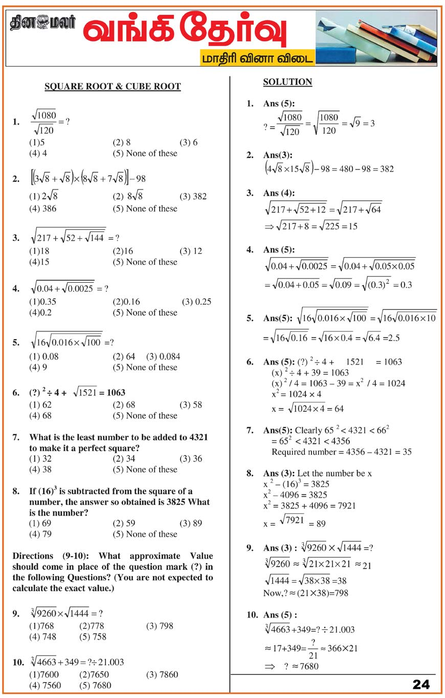 IBPS PO Question Papers | BANK PO Exam Model Question Paper Maths Numbering