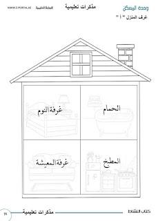 12 - هدية الى الاولياء :كتاب النشاط قص و لصق