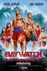 BAYWATCH (2017) ไลฟ์การ์ดฮอตพิทักษ์หาด HD ซับไทย