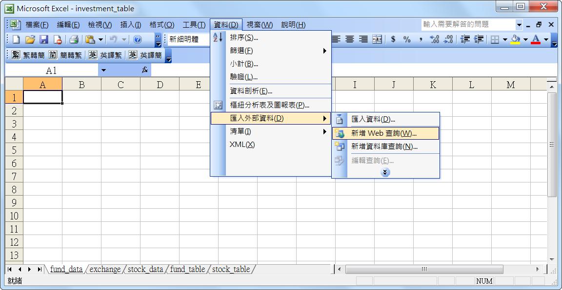 鄉人鄉語: [投資] 用Excel做投資管理 (股票/基金)