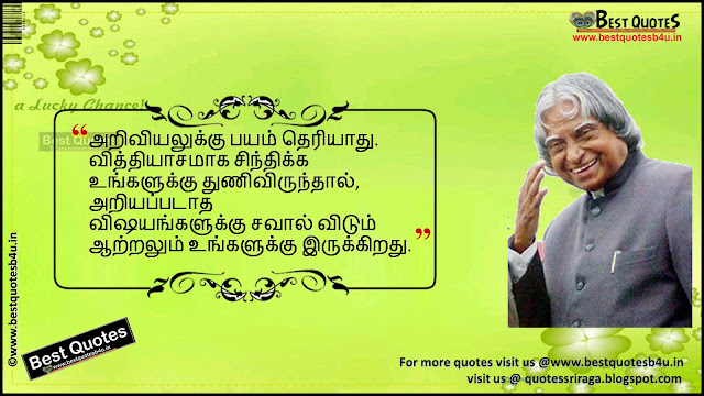 Latest Tamil Abdul Kalam Thoughts images