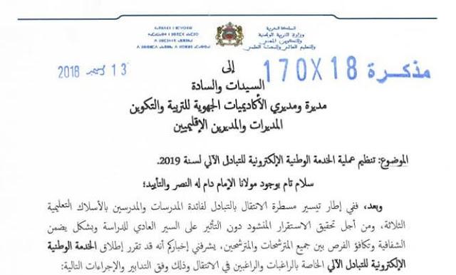 مذكرة وزارية رقم 170.18في شأن تنظيم الخدمة الالكترونية للتبادل الالي لسنة 2019