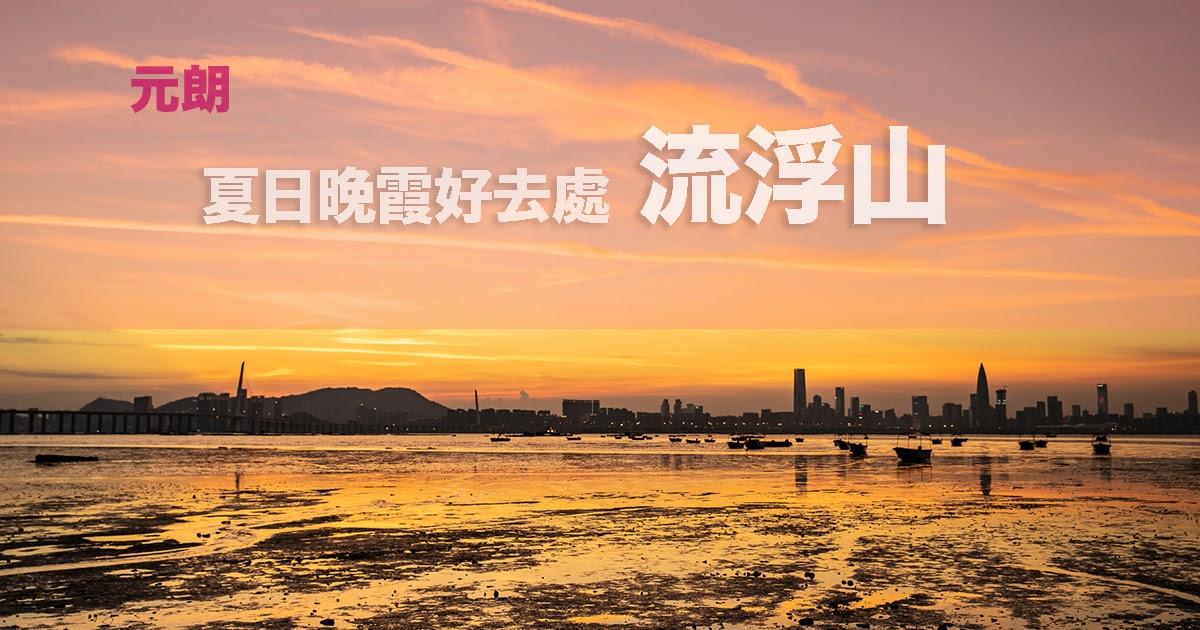 [香港] 夏日好去處 流浮山晚霞 - blog.bellphoto.hk