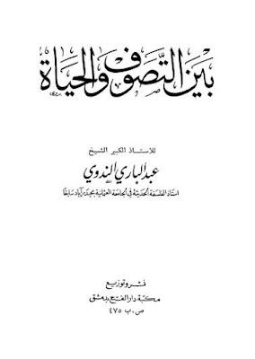 حمل كتاب بين التصوف والحياة - عبد الباري الندوي