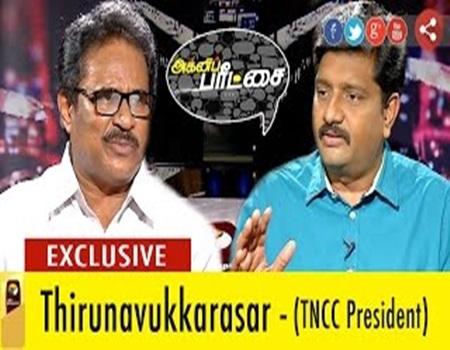Agni Paritchai 17-09-2016 Interview with Thirunavukkarasar – (TNCC president)