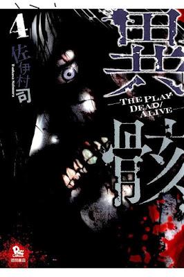 異骸 THE PLAY DEAD ALIVE 第01-04巻 [Igai - The Play Dead/Alive vol 01-04] rar free download updated daily