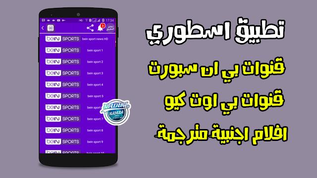 تحميل تطبيق Az FreeTv  لمشاهدة القنوات المشفرة والأجنبية مجانا على الأندرويد