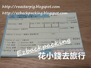 2019年韓國入境卡