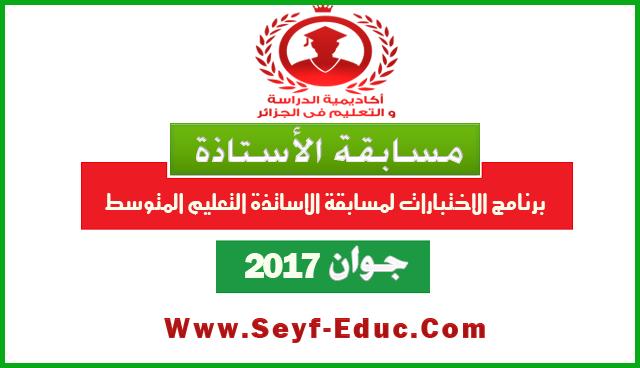 برنامج الاختبارات لمسابقة الاساتذة 2017 طور التعليم المتوسط