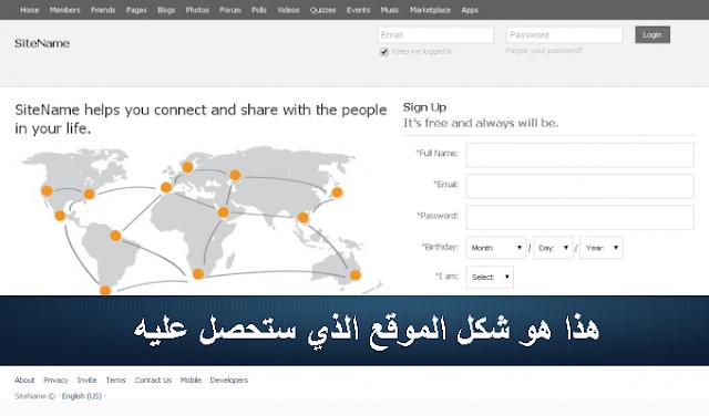 طريقة صنع موقع شبيه جدا بموقع فيسبوك || لاتفوت الطريقة