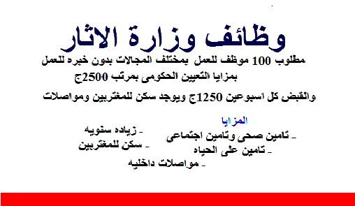 وظائف وزارة الاثار بمزايا التعيين الحكومى براتب 2500 والقبض كل اسبوعين - اضغط للتقديم