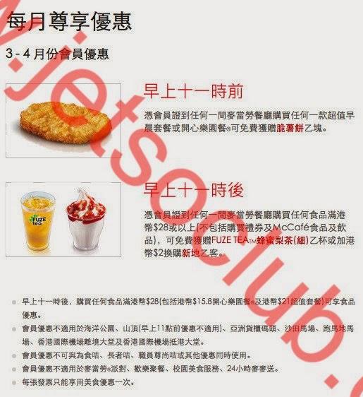 麥當勞:麥樂會/媽咪會 3-4月會員尊享優惠 ( Jetso Club 著數俱樂部 )