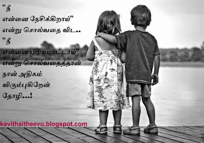 boy and girl friendship day poem, nanbarkal thina kavithai