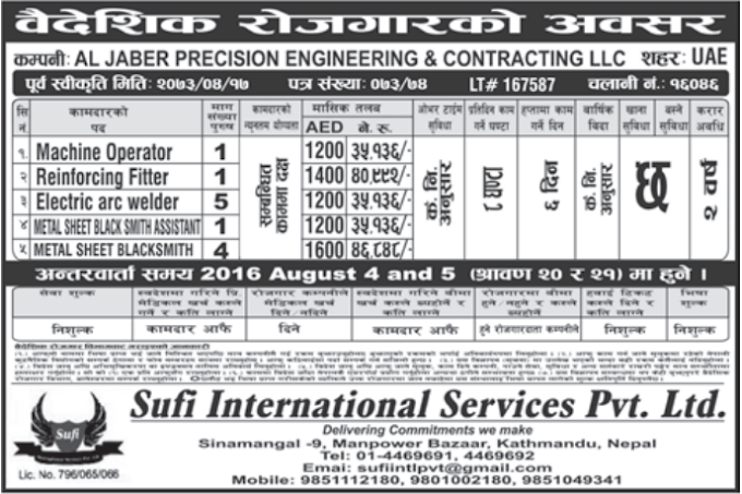Free Visa, Free Ticket, Jobs For Nepali In U.A.E. Salary -Rs.46,000/