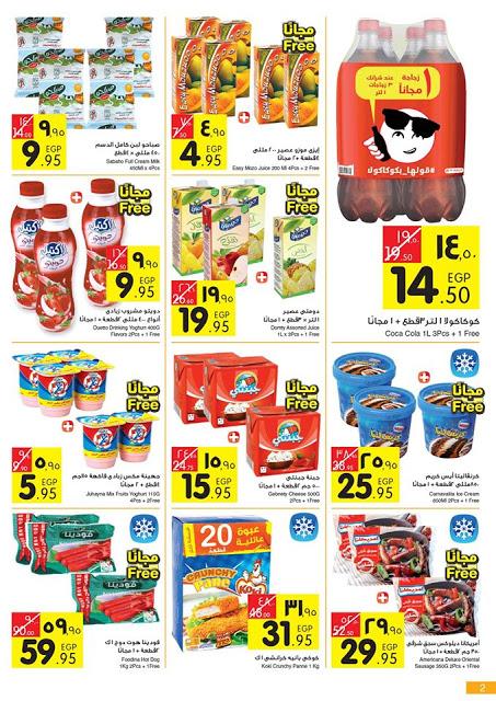 نتيجة بحث الصور عن اسعار السلع الغذائية شهر مارس فى كارفور
