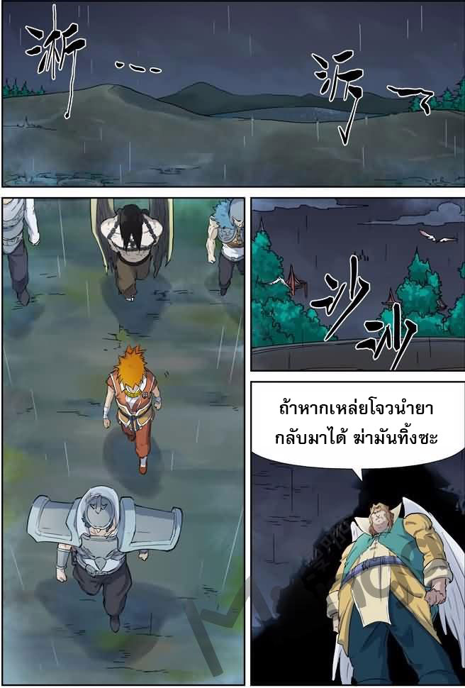 Tales of Demons and Gods ตอนที่ 161 หน้า 3