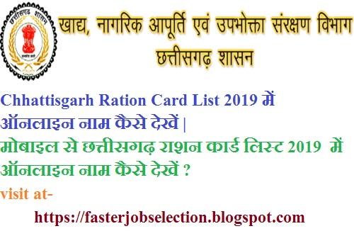 Chhattisgarh Ration Card List 2019 में ऑनलाइन नाम कैसे देखें ? CG Rashan Card List APL BPL