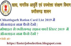 (CG Rashan Card List) Chhattisgarh Ration Card List 2019 में ऑनलाइन नाम कैसे देखें