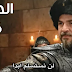 سيرفر مشاهده الحلقه 136 كامله مترجمه بجوده عاليه HD