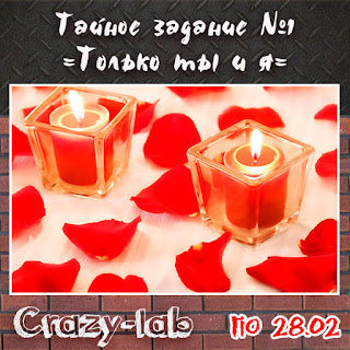 http://crazyylab.blogspot.ru/2016/02/1.html
