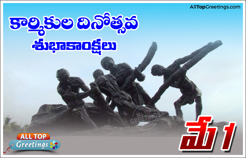 May 1sy Happy May Day Telugu Greetings And Messages All Top