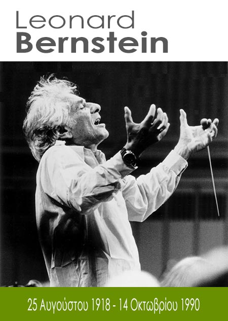 Leonard Bernstein η ζωή και το έργο του...
