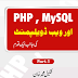 PHP MySQL In Urdu By Shakeel M.Khan