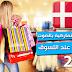 محادثات مهمة عند التسوق 2 - تعلم اللغة الدنماركية للعرب