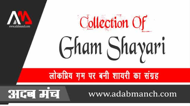 Collection-Of-Gham-Shayari