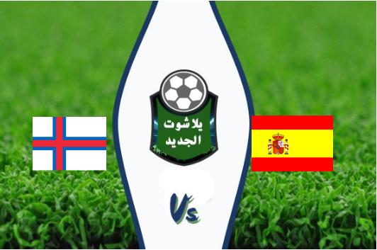 نتيجة مباراة اسبانيا وجزر فاروه بتاريخ 08-09-2019 التصفيات المؤهلة ليورو 2020