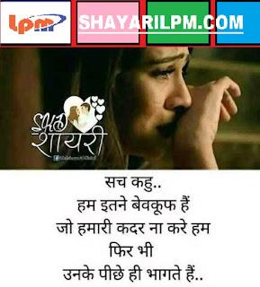 love shayri image download