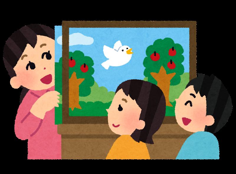 kamishibai_yomikikase.png (800×591)