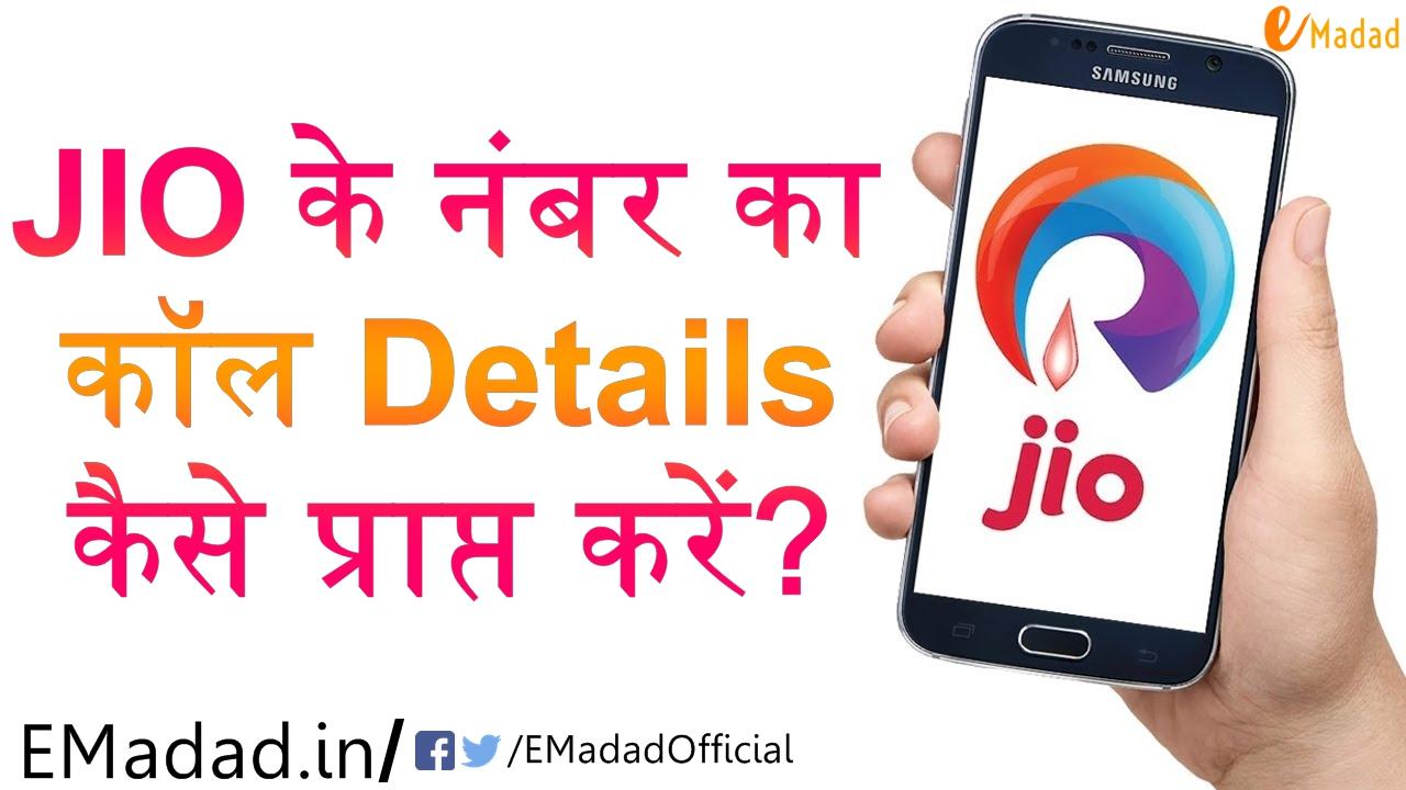 JIO के नंबर का कॉल Details कैसे प्राप्त करें?