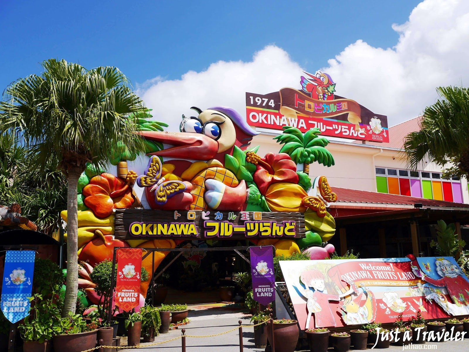 沖繩-沖繩景點-推薦-水果樂園-名護-沖繩自由行景點-沖繩北部景點-沖繩旅遊-沖繩觀光景點-Okinawa-attraction-Fruitland-Nago-Toruist-destination