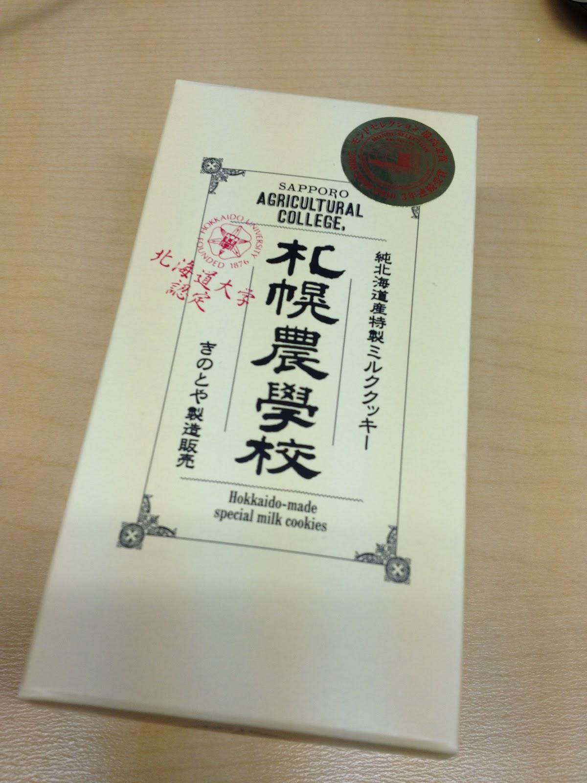 バッドコアラ通信簿: お勧めの北海道土産 札幌農学校 ミルク ...
