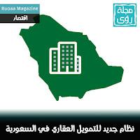 التمويل المدعوم : نظام جديد للتمويل العقاري في المملكة العربية السعودية