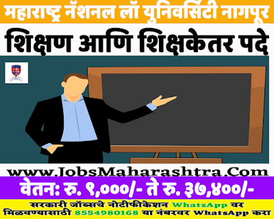 NLU Nagpur Recruitment 2019