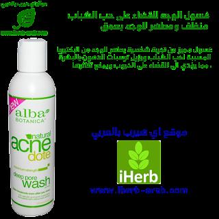 من شركة ( البا بوتانيكا) غسول الوجه للقضاء على حب الشباب منظف ومطهر للوجه بعمق  Alba Botanica, Natural Acne Dote, Deep Pore Wash, Oil-Free