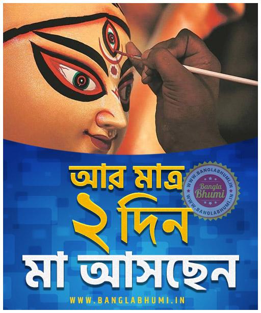 Maa Asche 2 Days Left, Maa Asche Bengali Wallpaper