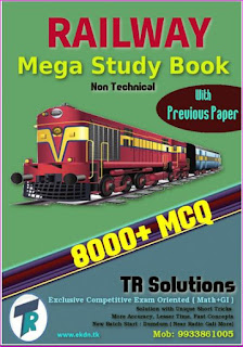 8000+ MCQs Railway Mega Study Book PDF Download