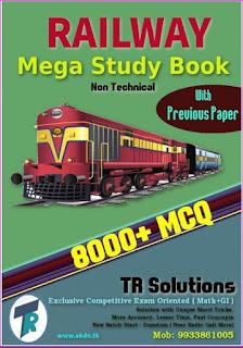 8000+ MCQs Railway Mega Study Book PDF Download
