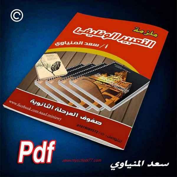 ملزمة التعبيرالوظيفى للمرحلة الثانوية 2020 أ. سعد المنياوى