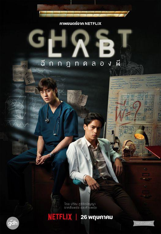 Phòng Thí Nghiệm Ma (Netflix) - Ghost Lab (2021) (2021)