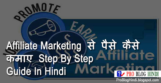 Affiliate Marketing ?? ???? ???? ???? Step By Step Guide In Hindi
