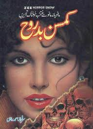 Kamsin Badrooh Novel By Sarfraz Ahmad Rahi Pdf